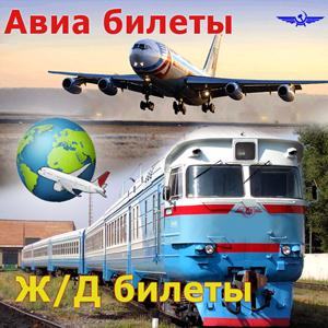 Авиа- и ж/д билеты Дзержинского
