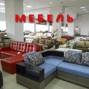 Магазины мебели Дзержинского