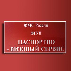 Паспортно-визовые службы Дзержинского