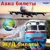Авиа- и ж/д билеты в Дзержинском