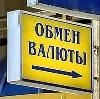 Обмен валют в Дзержинском
