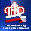 Пенсионные фонды в Дзержинском